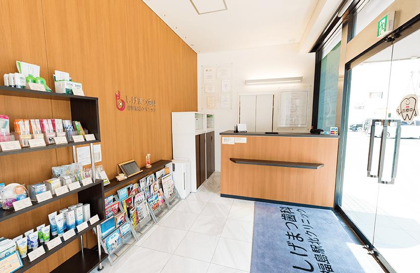 しげまつ歯科福島駅北クリニック